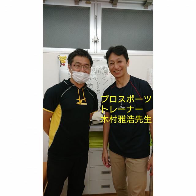 プロスポーツトレーナー 木村雅浩先生